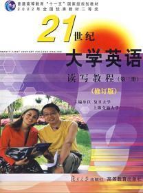 《21世纪大学英语》读写教程