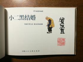 不妄不欺斋之一千零三十:贺友直签名钤印本精装年画连环画《小二黑结婚》