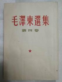毛泽东选集第四卷(目录有少许划痕、竖版 繁体 1960年北京一版一印)