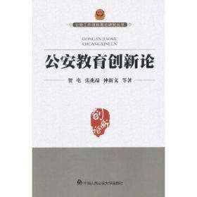 正版现货 教育创新论——工作创新理论研究丛书 贺电 中国人民大学出版社 9787565318320 书籍 畅销书
