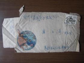 1964年7月山东枣庄市张山子公社寄徐州市实寄封