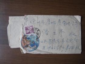 1963年10月山东省枣庄市寄徐州市实寄封