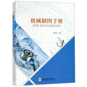 正版现货 机械制图手册 吴学农 合肥工业大学出版社 9787565039928 书籍 畅销书