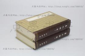 私藏好品《艺文类聚》精装全二册 中华书局1965年一版一印
