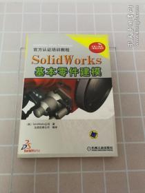 SolidWork基本零件建模