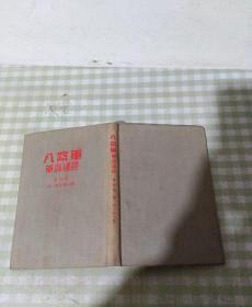 八路军军政杂志(第四卷)(第一期至第三期) 人民出版社影印