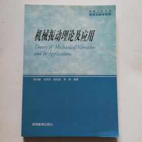 机械振动理论及应用