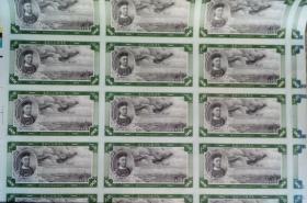 连体测试钞:大清银行兑换券100元