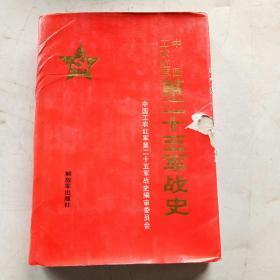 中国工农红军 第二十五军战史(解放军出版社、90年一版一印、印数一万一千册