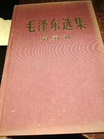 毛泽东选集(大32开布面精装书衣破烂,)