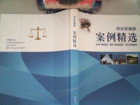 邓天祥律师案例精选