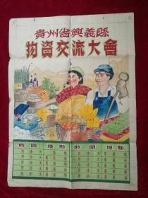 贵州省兴义县物资交流大会(手绘广告宣传画)