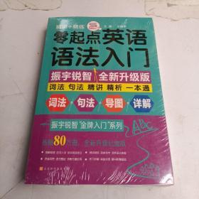 零起点英语语法入门:词法+句法+精讲+精析一本通(全新修订升级版 随书附赠语法手册)