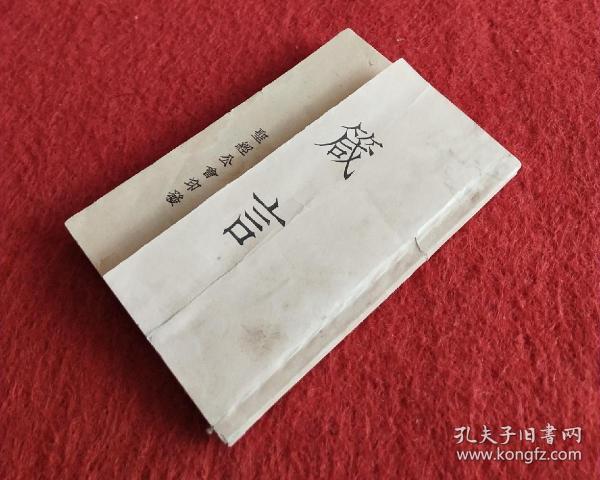 基督教旧约箴言1936年圣经公会印发迷你型11*7.3cm