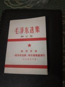 毛泽东选集第五卷(带发行庆祝 发票 带章)