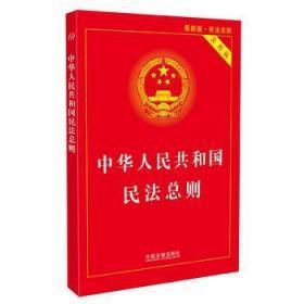 中华人民共和国民法总则实用版 中国法制出版社 9787509382523 中国法
