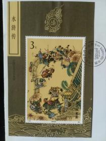 《水浒传 第三组(小型张) 特种邮票 首日封》