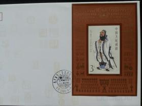 《孔子诞生二千五百四十周年纪念邮票小型张》首日封