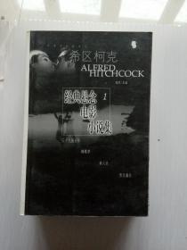 希区柯克经典悬念电影小说集
