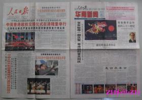 人民日报(含华南版创刊号) 彩色版香港回归1997.7.1