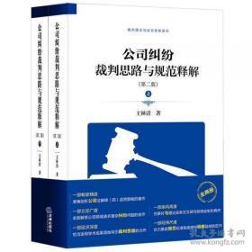 公司纠纷裁判思路与规范释解(第二版 套装下册)