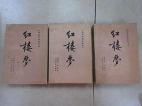 红楼梦(上中下)全3册合售
