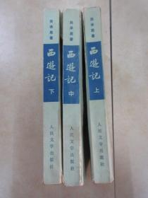 西游记  (上中下)  全3册合售