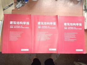 建筑结构学报2019年第8、9、10期(3本合售)【其中一本封面有裂口 内页整洁】