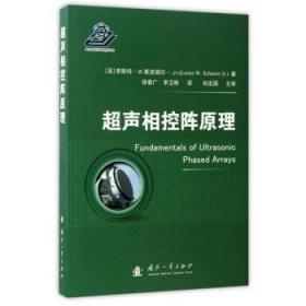 正版现货 超声相控阵原理  李斯特W.斯克姆尔,徐春广,李卫彬 国防工业出版社 9787118111545 书籍 畅销书