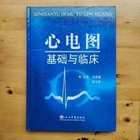 心电图基础与临床