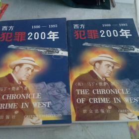 西方犯罪200年(上下册)