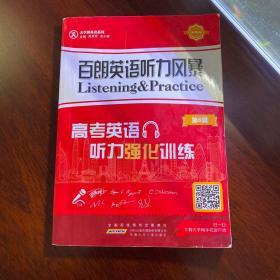 百朗英语听力风暴 智能版 高考英语听力强化训练 第六辑