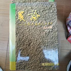 农论:科教兴农研究五十年