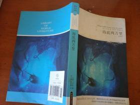 海底两万里(珍藏版)(2011升级版)