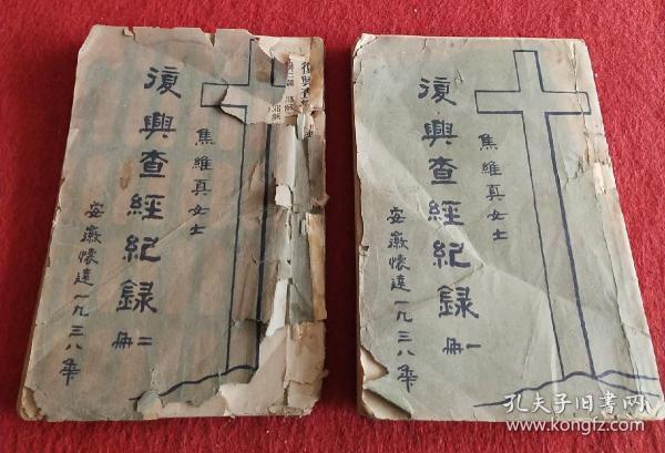 民国安徽怀远1938维真女士题基督教文献《复兴查经记录》1939年初版两册全,品差,,