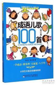 成语儿歌100首(修订版小学生分级达标趣味阅读)