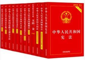2020常用法律书籍全套中国法律书籍大全民法总则宪法小红本合同法劳动法2019最新版公司法婚姻土地管理法保险法物权法道路交通