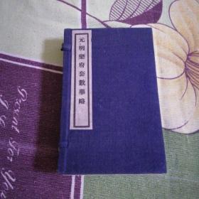 元明乐府套数举略(老书石印,保存完整,品佳。如有疑问请交流,为保护书籍来回折腾,寄出后不能退货,望买家看明白。价格可议。)