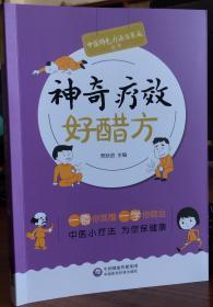 神奇疗效好醋方(中医特色疗法治百病丛书)