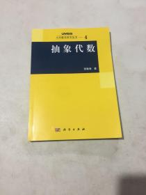 大学数学科学丛书——4:抽象代数