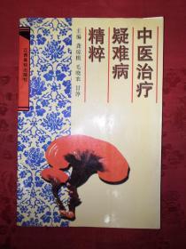 稀少资源:中医治疗疑难病精粹(仅印6000册)