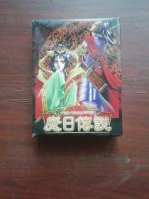 中国古代神话故事再现 魔日传说【游戏盘】