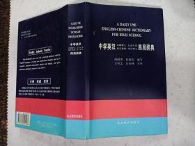 中学英汉双解释义文法句型固定搭配,词汇辫义四用辞典