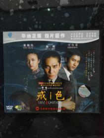 色戒 正版VCD