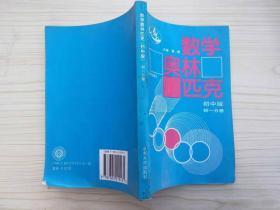 数学奥林匹克(初中版)初一分册