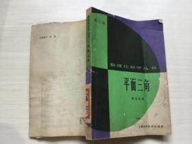 数理化自学丛书;平面三角 第二版
