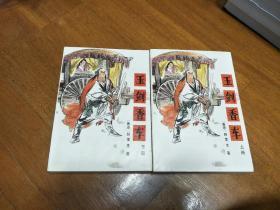 老武侠小说-玉剑香车(上下)全