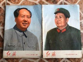红旗杂志(封面毛像)