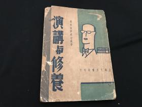 稀见民国初版一印精品励志文学《演讲与修养》(青年自修成功丛书)