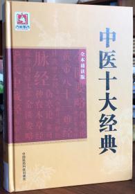 中医十大经典:全本诵读版
